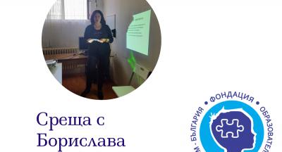 Среща с Борислава Александрова