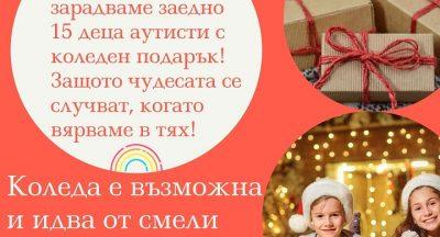 Коледа е възможна и идва от смели сърца за тези деца!