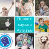 Първи юни с каузата аутизъм