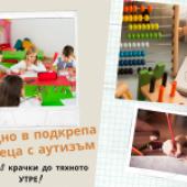 156 000 хиляди крачки към промяна в образованието на децата с аутизъм!